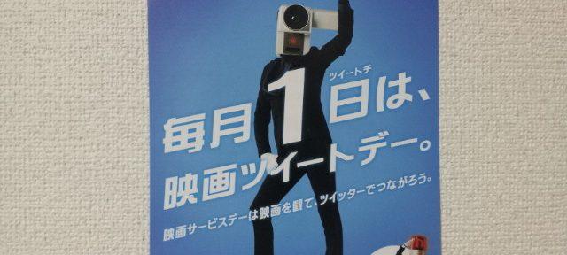 映画ツイートデーのマスコットがカメラ男!?