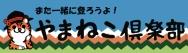 東京カジュアル山岳会 やまねこ倶楽部